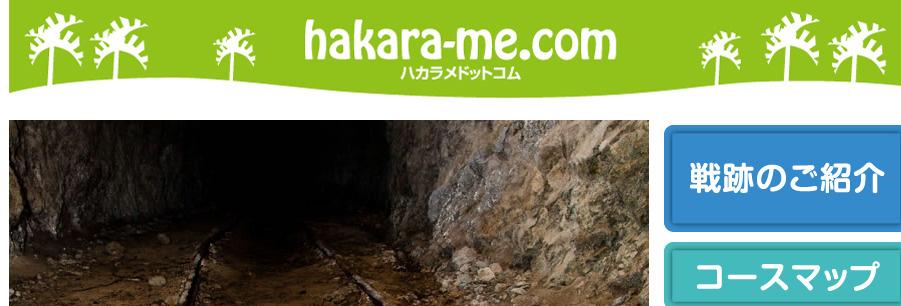 link_hakarame